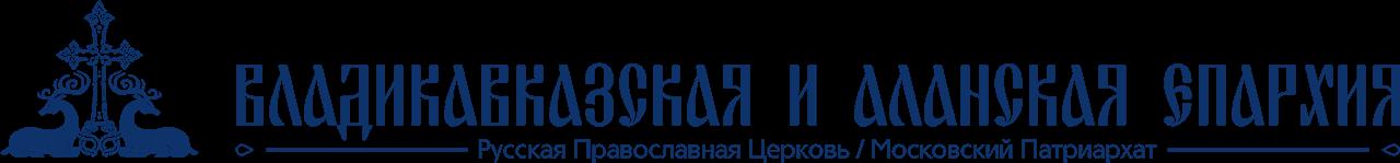 Владикавказская и Аланская епархия Русской Православной Церкви -