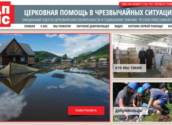 Открыта регистрация на курс обучения церковной помощи в чрезвычайных ситуациях