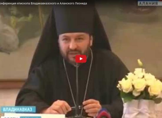 Первая пресс-конференция епископа Владикавказского и Аланского Леонида