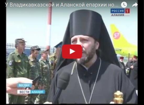 У Владикавказской и Аланской епархии новый правящий архиерей - епископ Леонид